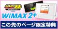 GMOとくとくBB【WiMAX2+(月額割引)】