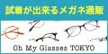 Oh My Glasses(オーマイグラスィズ)