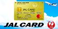 JALカード(CLUB-Aカード/CLUB-Aゴールドカード)(Master)