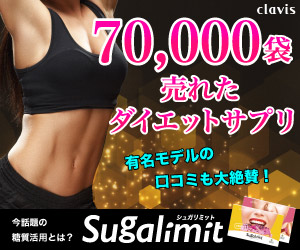 シュガリミット【#糖質活用】憧れメリハリBodyへ!