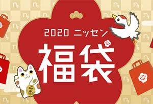 ニッセンオンライン【2020年福袋情報満載♪】