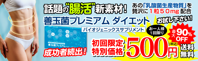 善玉菌プレミアムダイエット(60粒)【定期購入】