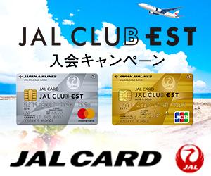 JALカード(CLUB EST)【ショッピングマイル・プレミアム付帯でポイント対象】