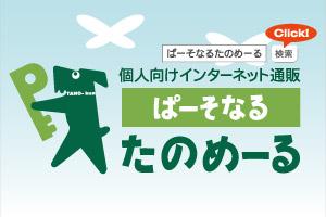 大塚商会「ぱーそなるたのめーる」