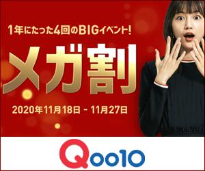 【1年に4回のBIGイベント★メガ割開催中】Qoo10(キューテン)