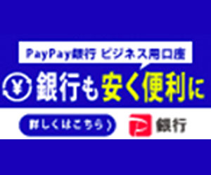 【PayPay銀行】ビジネスアカウント(法人・営業性個人)《口座開設》