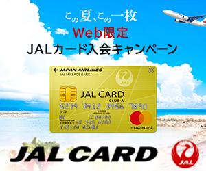 JALカード(CLUB-Aカード/CLUB-Aゴールドカード)(VISA/Master)