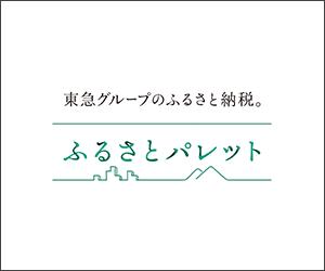 東急グループのふるさと納税【ふるさとパレット】