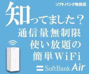 【PONEY限定の特大ポイント還元!】SoftBank Air(ソフトバンクエアー)
