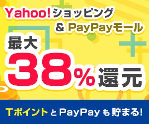 Yahoo!ショッピングのご利用で、最大38%ポイント還元!