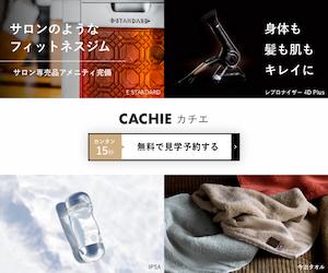 女性専用24時間ジム CACHIE(カチエ)