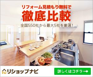キッチンリフォームの無料一括見積もり【リショップナビ】