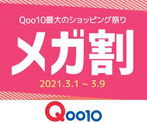 【衝撃の10日間 メガ割!】Qoo10(キューテン)