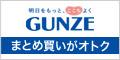 GUNZE online store